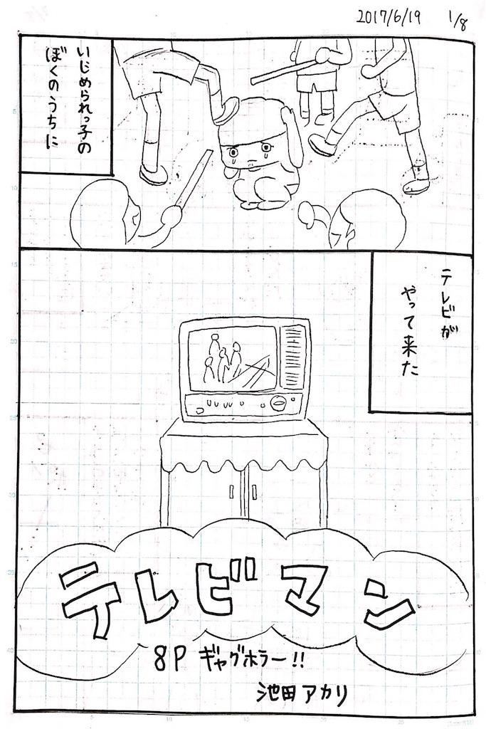 f:id:chan-aka:20170618131933j:image