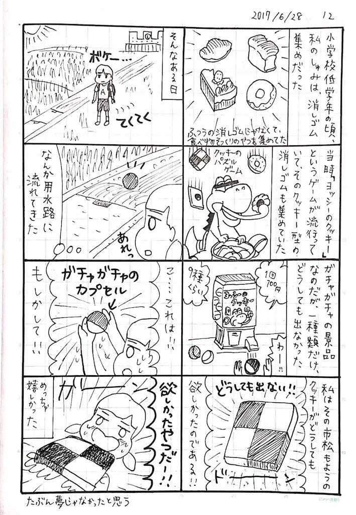 f:id:chan-aka:20170628151502j:image