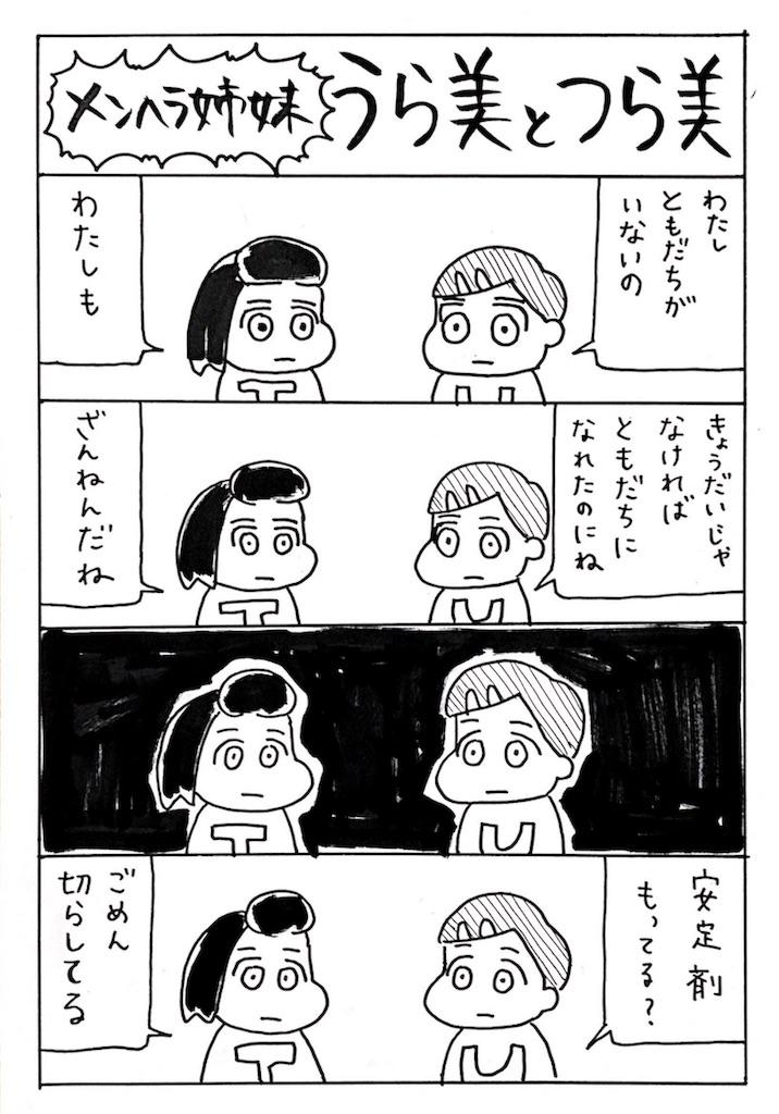 f:id:chan-aka:20170715182938j:image