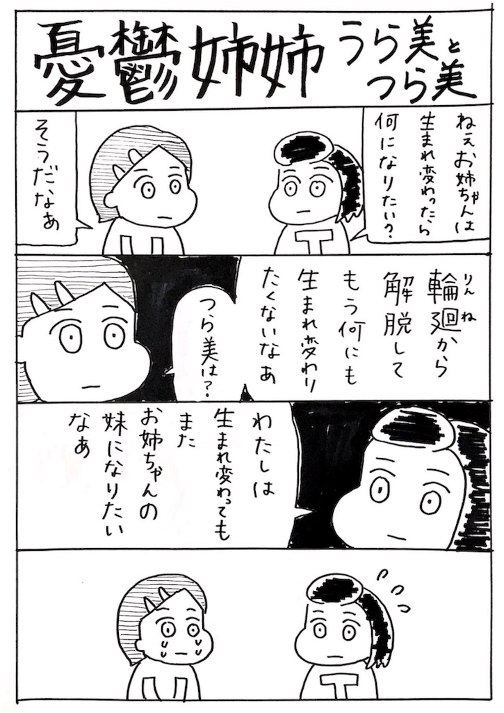 f:id:chan-aka:20170717154032j:image