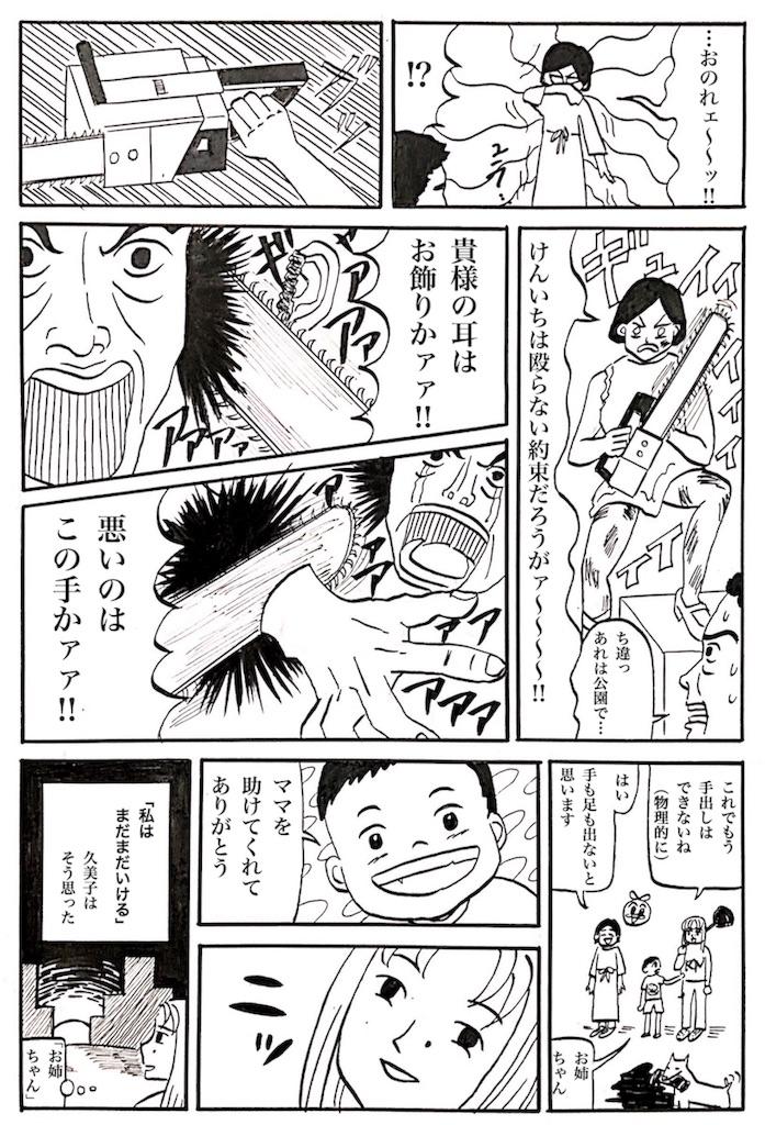 f:id:chan-aka:20170723125242j:image