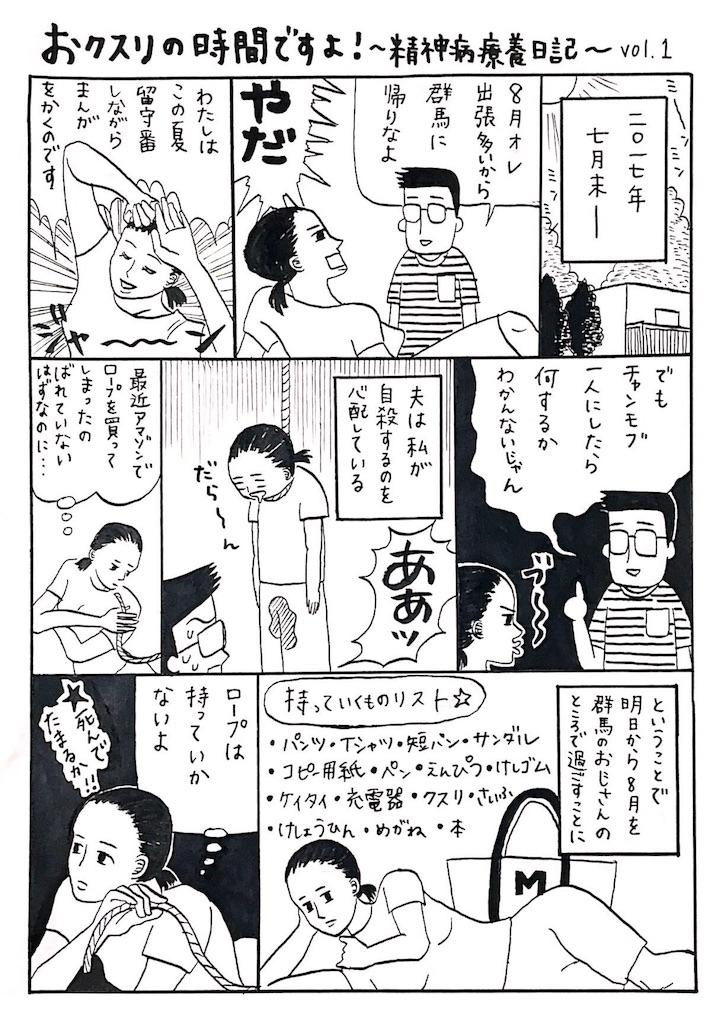 f:id:chan-aka:20170728180510j:image