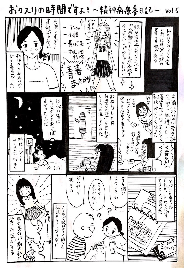 f:id:chan-aka:20170801121844j:image