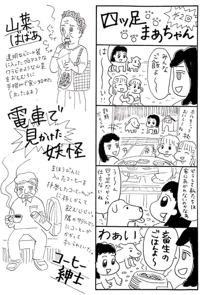 f:id:chan-aka:20170908083132j:image