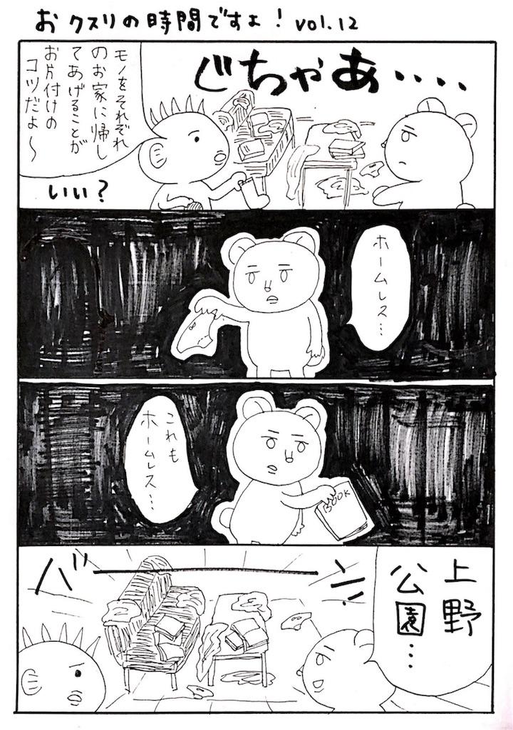 f:id:chan-aka:20170912152719j:image