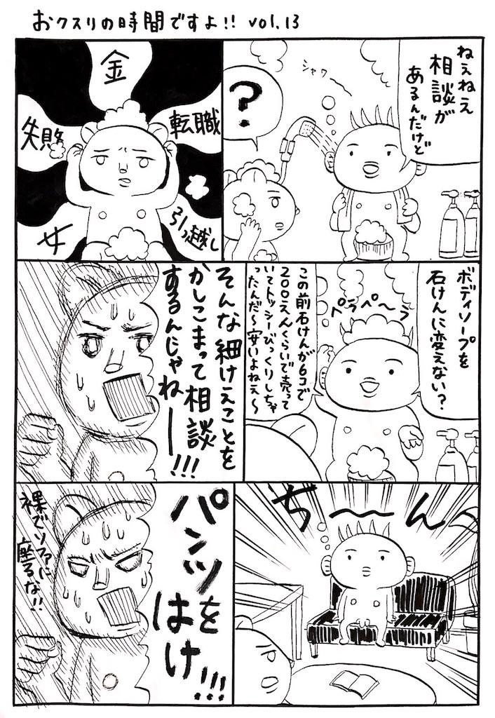 f:id:chan-aka:20170915130214j:image