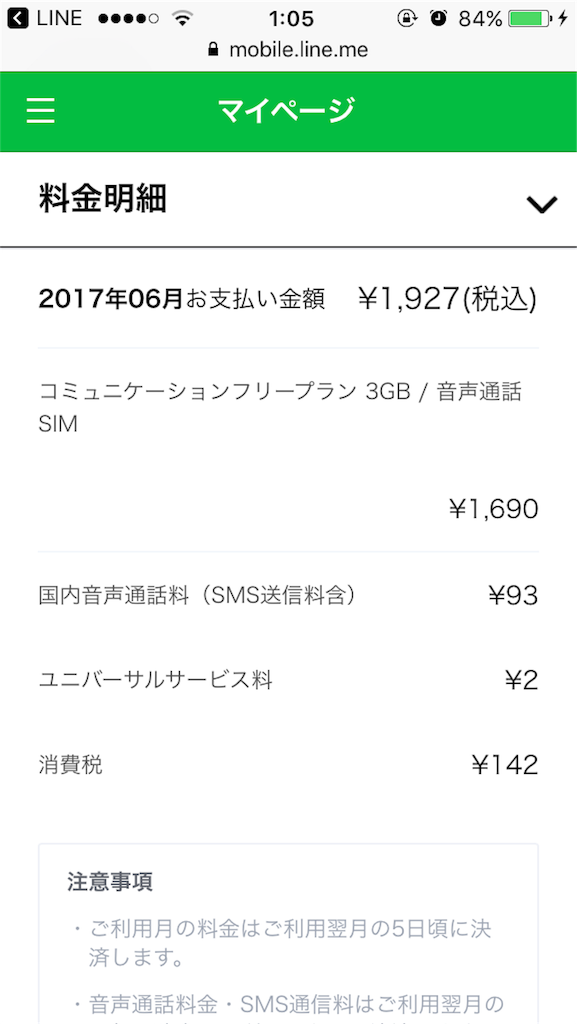f:id:chan-ko:20170630011411p:image