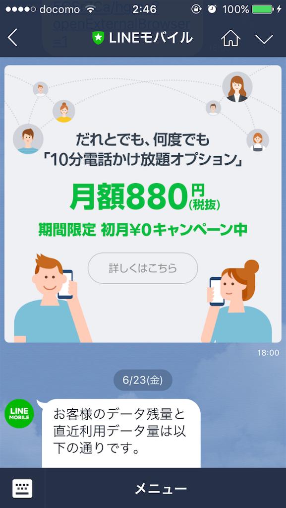 f:id:chan-ko:20170630024651p:image