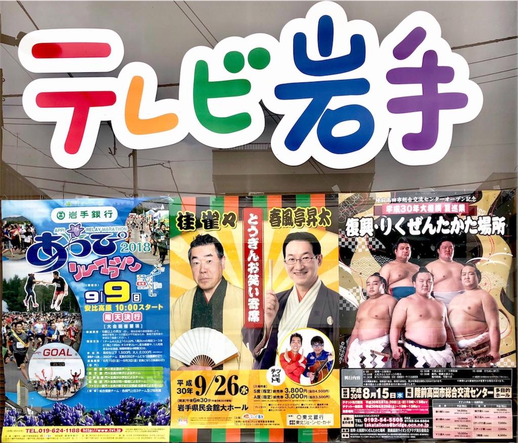 f:id:chan-saka:20180806090612j:image