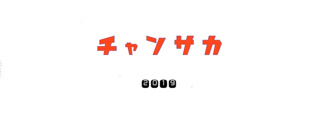 f:id:chan-saka:20190122202031j:image
