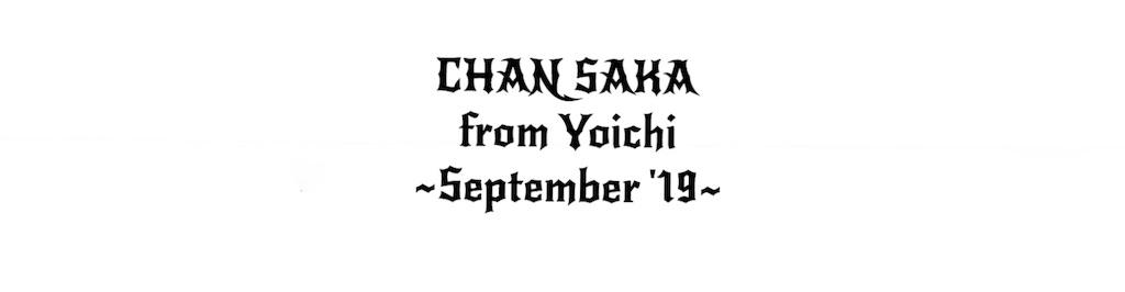f:id:chan-saka:20190904101654j:image