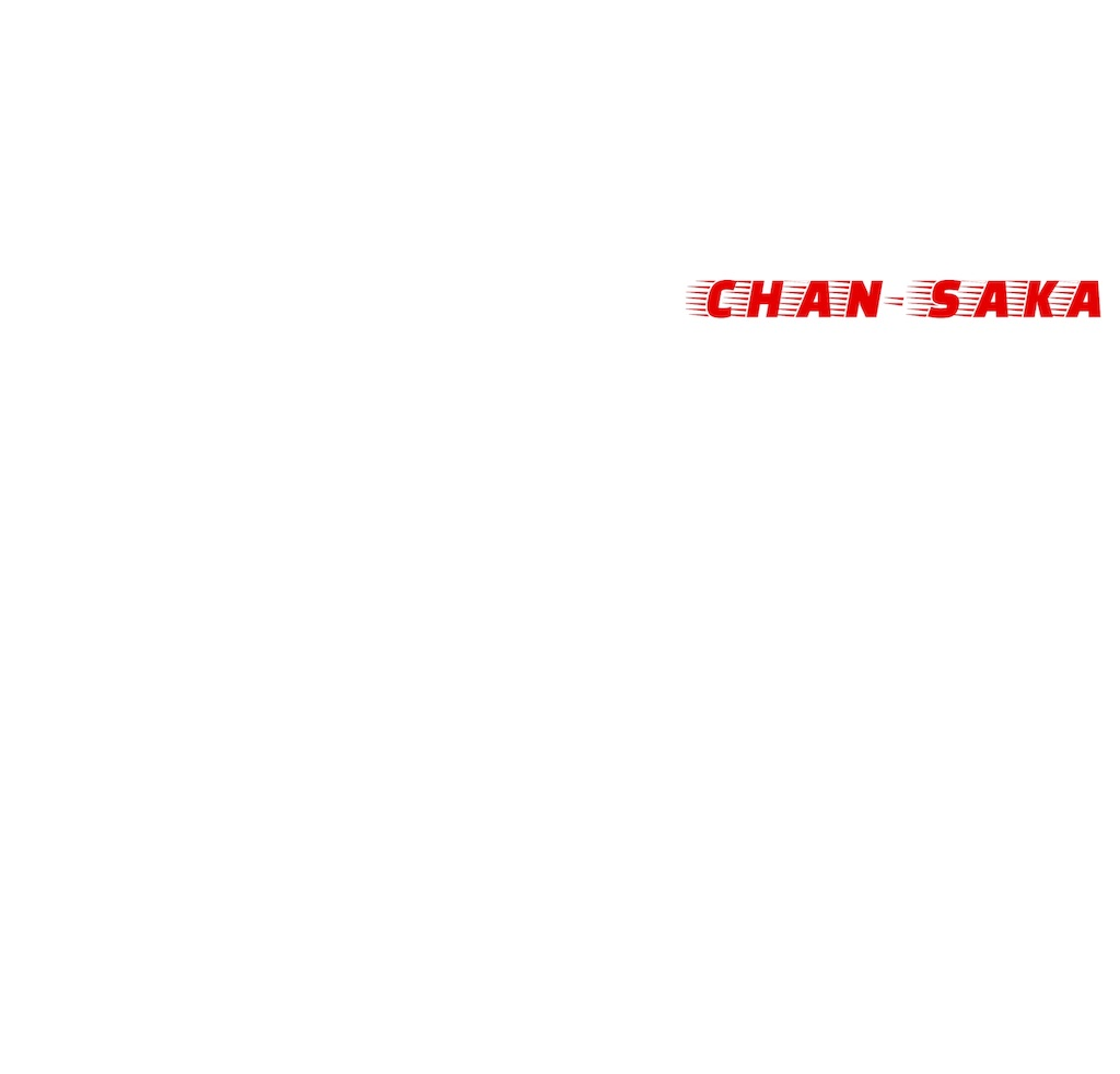 f:id:chan-saka:20200207001114j:image