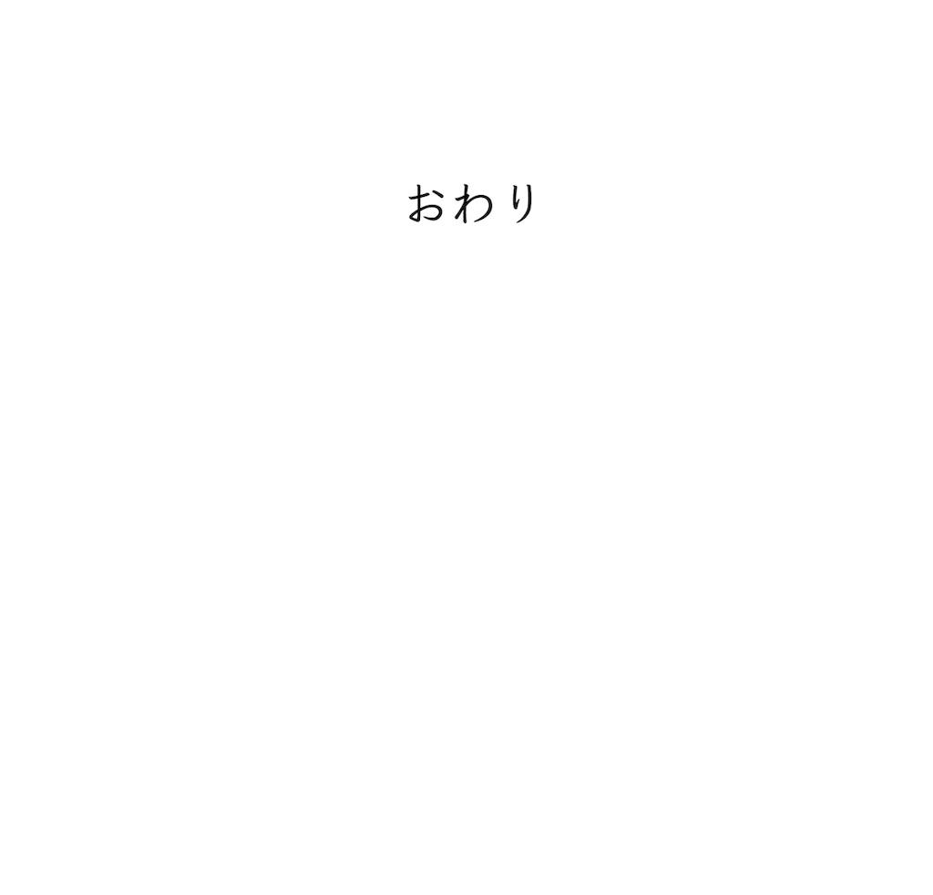f:id:chan-saka:20200208083210j:image