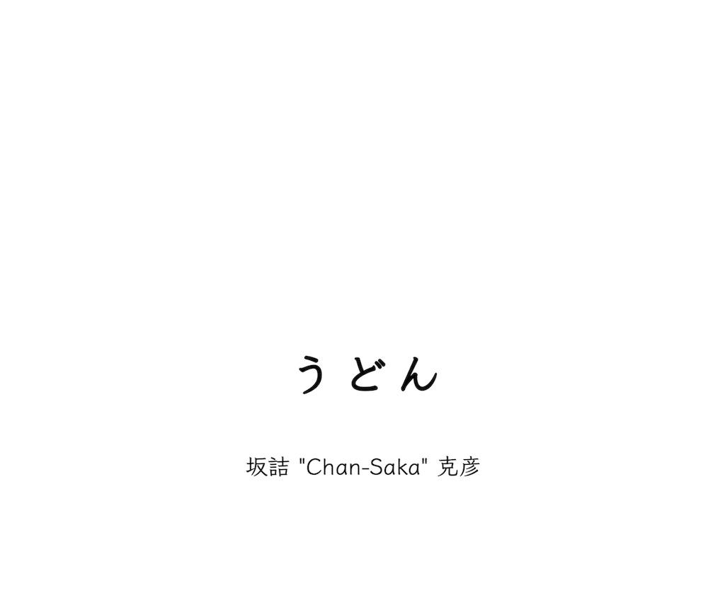f:id:chan-saka:20200208083220j:image