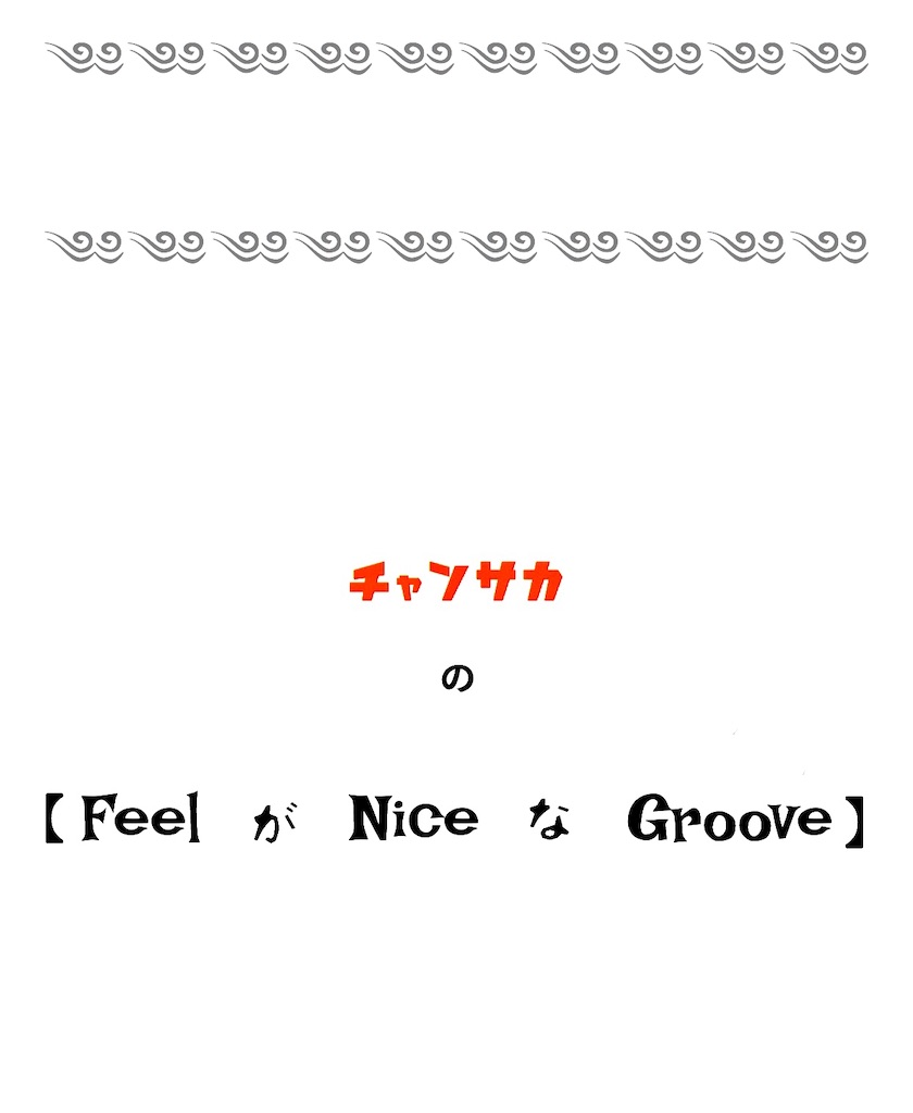 f:id:chan-saka:20200904080911j:image