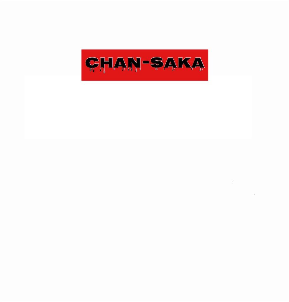 f:id:chan-saka:20200904091151j:image