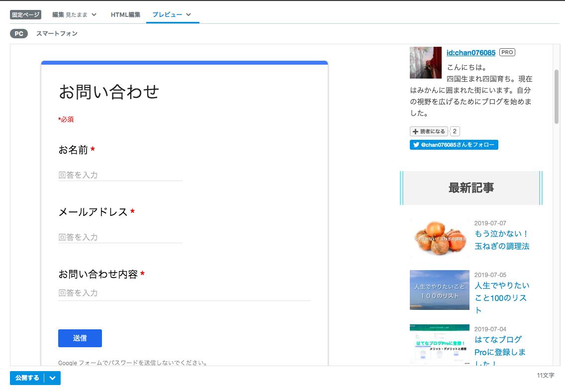 f:id:chan076085:20190709133650p:plain