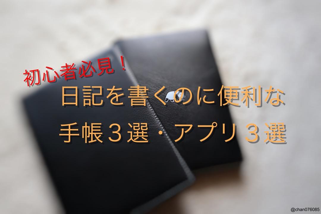 f:id:chan076085:20190728184540j:plain