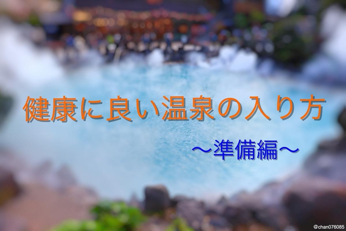 f:id:chan076085:20190730184629j:plain