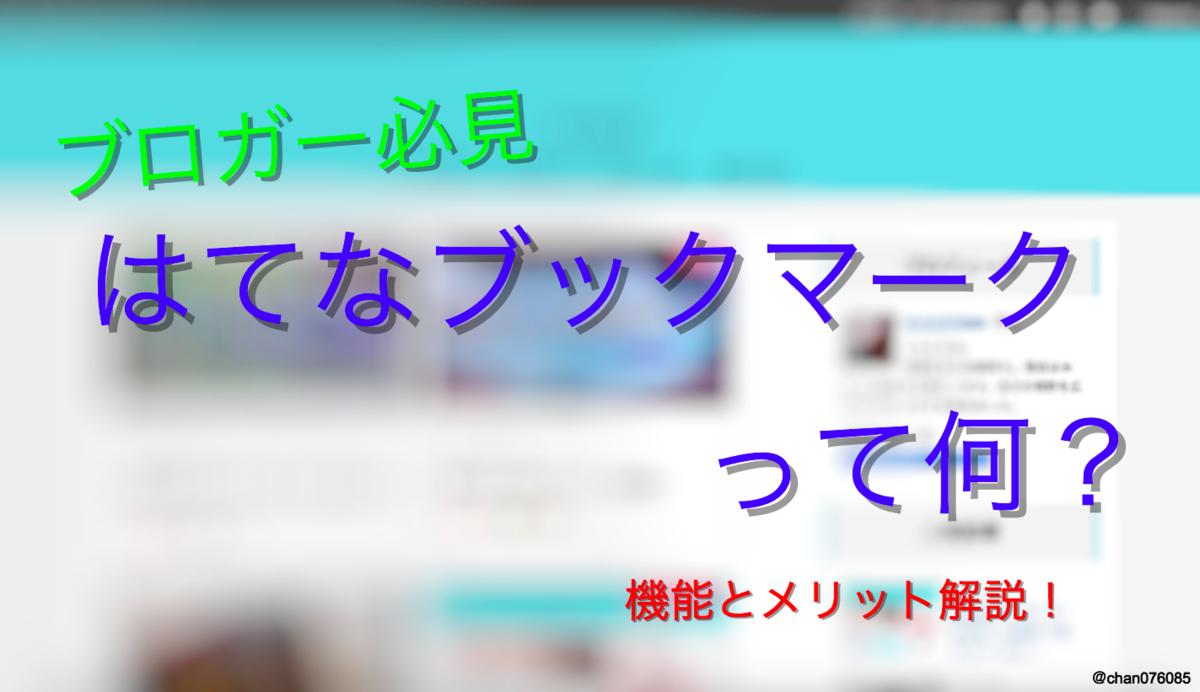 f:id:chan076085:20190803183936p:plain