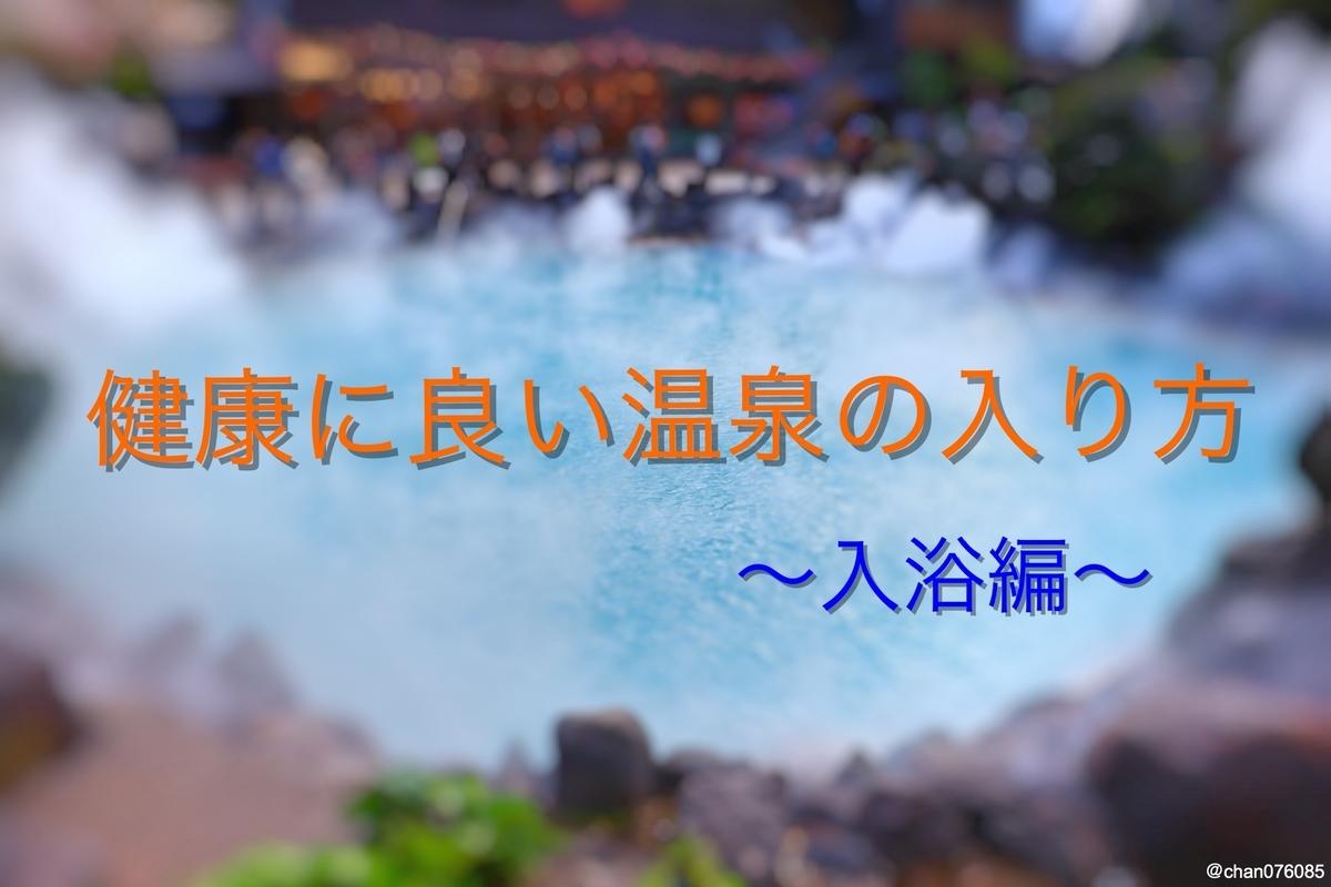 f:id:chan076085:20190805221211j:plain