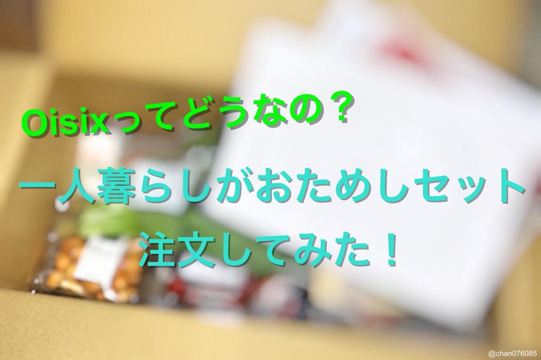 f:id:chan076085:20190806155457j:plain