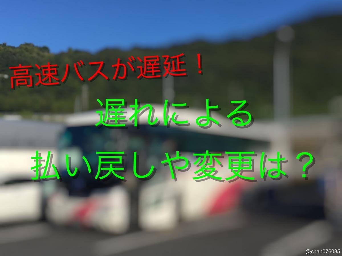 f:id:chan076085:20190812194234j:plain