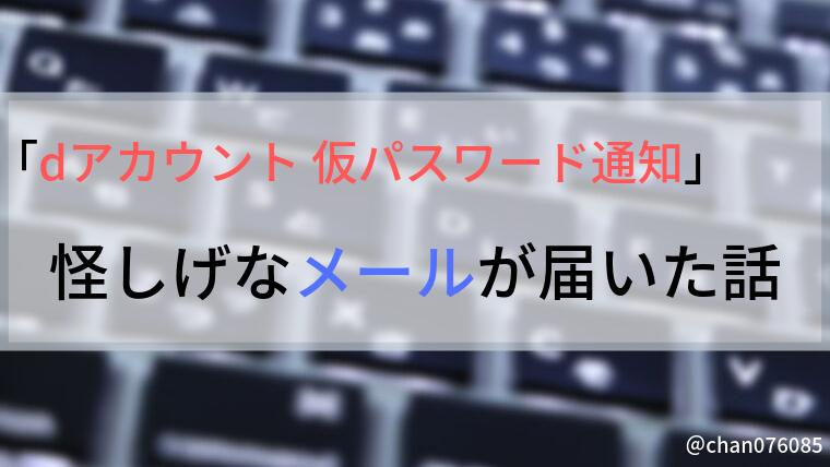 f:id:chan076085:20191004212135p:plain