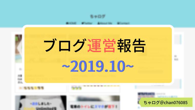 f:id:chan076085:20191101205637p:plain