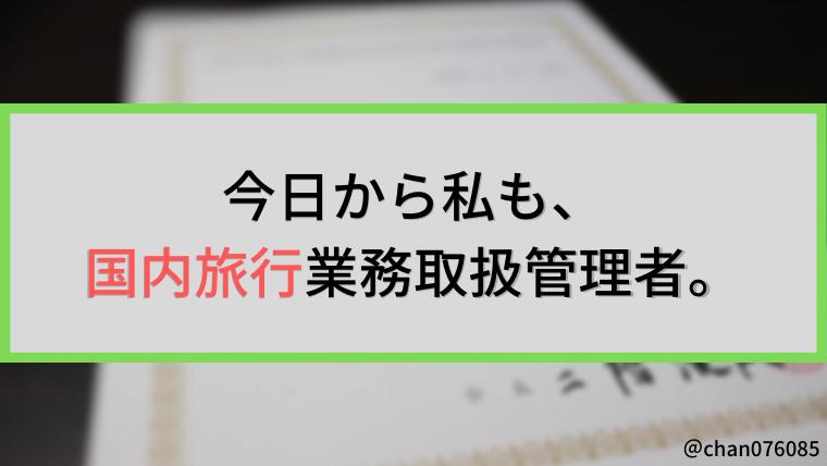 f:id:chan076085:20191102154739p:plain