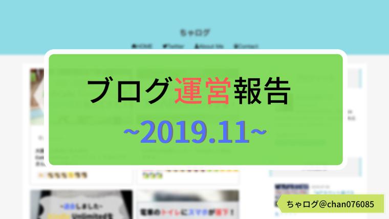 f:id:chan076085:20191208184755p:plain
