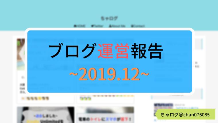 f:id:chan076085:20200101202437p:plain