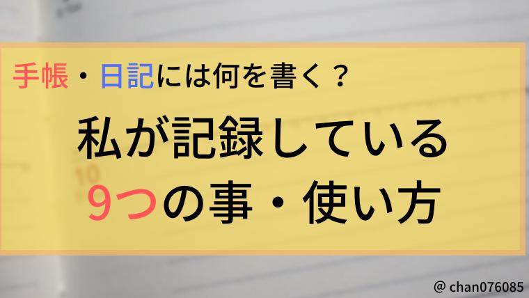 f:id:chan076085:20200105195608p:plain