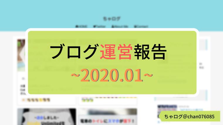 f:id:chan076085:20200224194029p:plain