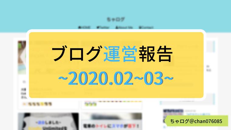 f:id:chan076085:20200403231008p:plain