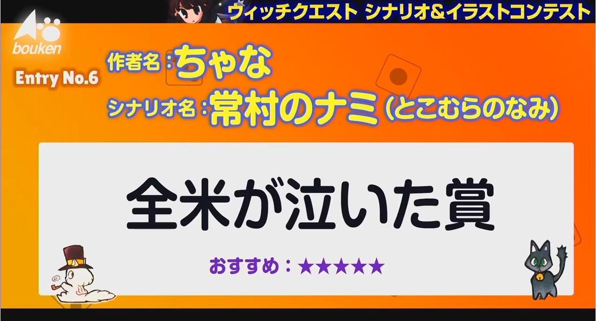 f:id:chanagame:20201228165244j:plain
