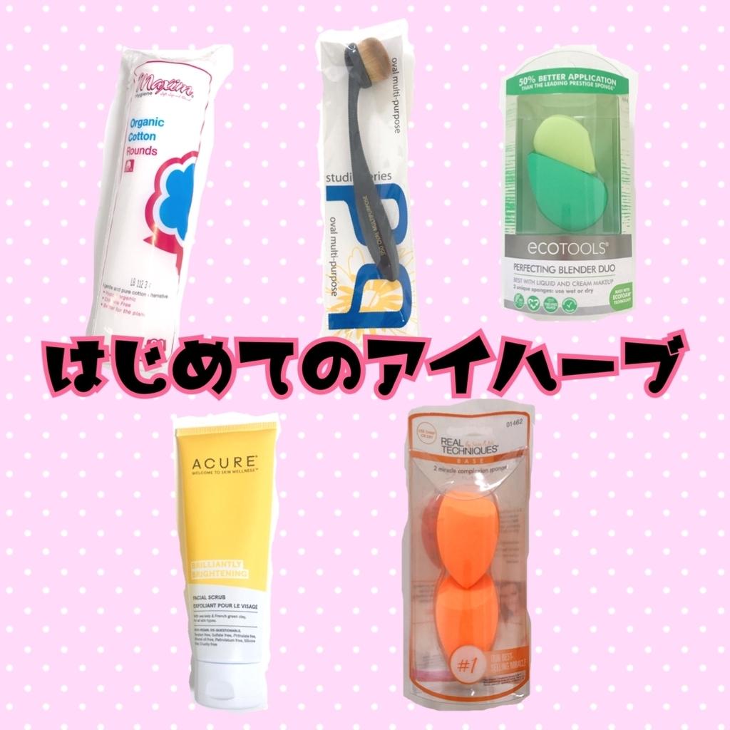 f:id:chanaoi214:20190113140007j:plain