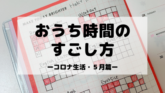f:id:chanaoi214:20200606233707p:plain