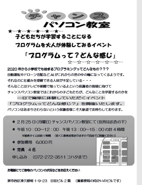 f:id:chance-tukuno:20190122144542p:plain