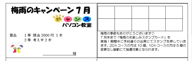 f:id:chance-tukuno:20190704194648p:plain
