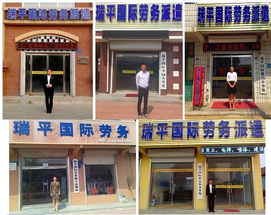 中国送り出し機関募集拠点
