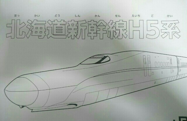 H5系新幹線塗り絵