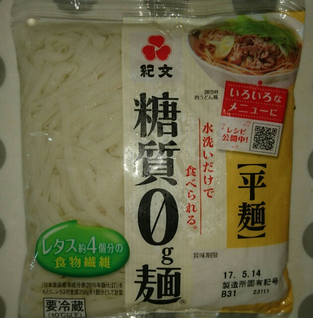 糖質0麺平麺