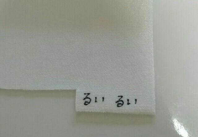 のびのびゼッケン名前書き