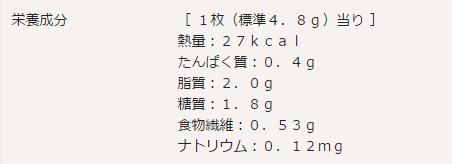 カレドショコラ70成分表