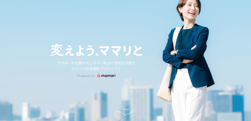 f:id:change-mamari:20181009155202p:plain