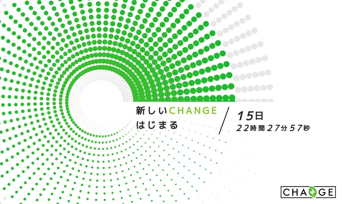 f:id:changex:20210605081204p:plain