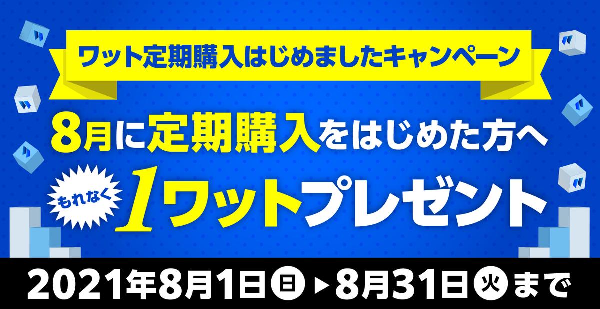 f:id:changex:20210731123753p:plain