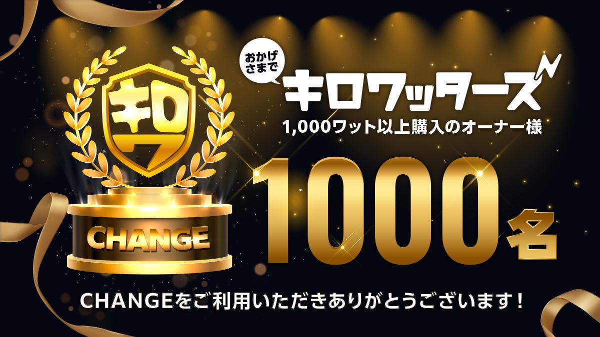 f:id:changex:20210914202354p:plain