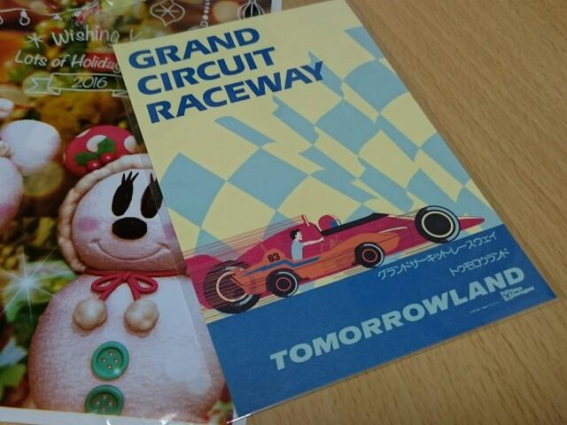 グランドサーキット・レースウェイポストカード